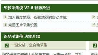 dedecms织梦采集侠2.6_完美破解