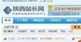 DEDECMS模板陕西站长网整站模板
