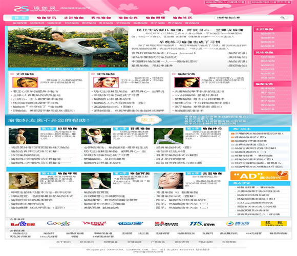 帝国CMS 瑜伽网模板
