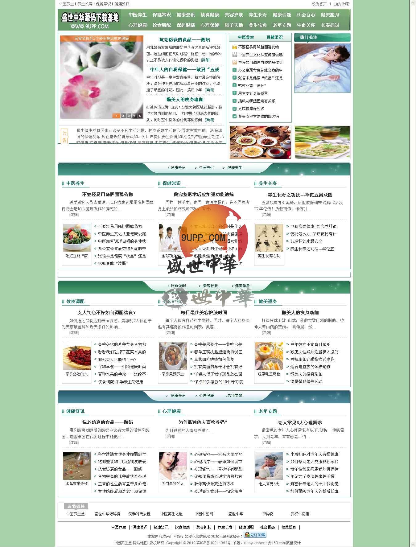 大型中医养生健康门户站网站源码
