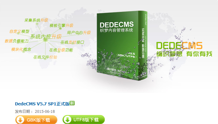DedeCMS V5.7 SP1UTF8正式版