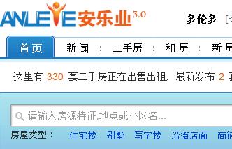 安乐业V3.0(含2.0-3.0升级文件