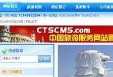 CTSCMS V8.0蓝色风格旅游服务网站管理系统
