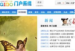 齐博3.5破解版本,破解域名授权
