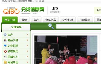 齐博分类信息V1.51,带最新绿色模板