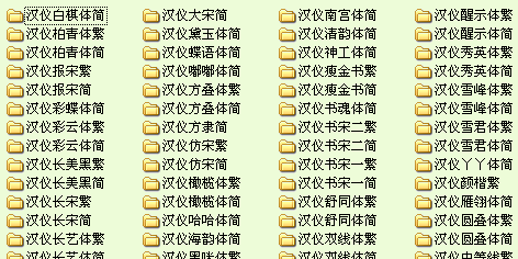 汉仪字体库(130款)打包下载