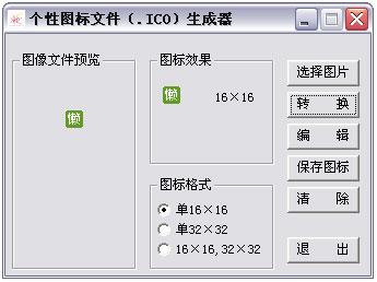 favicon.ico图标生成器,绿色软件,无需安装