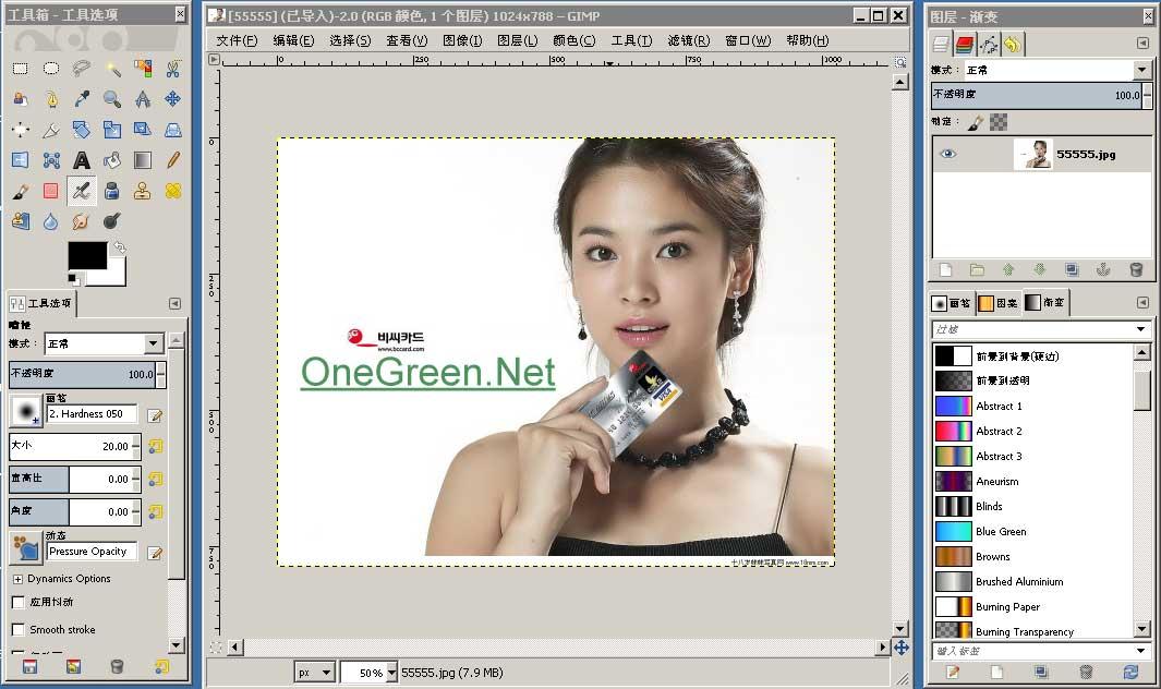 GIMP 2.8 中文版(代替Photoshop