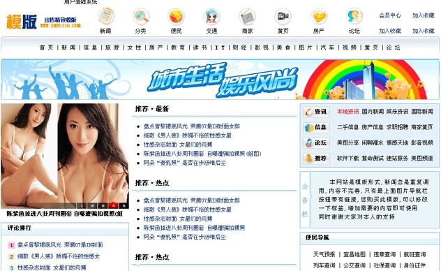 帝国CMS门户网站模板