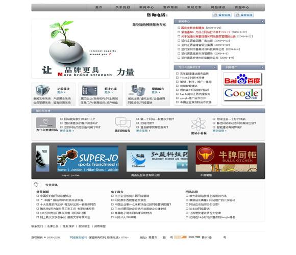 帝国CMS 网络策划模板