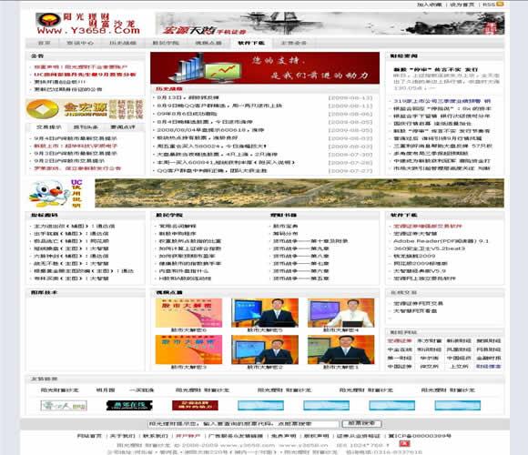 帝国CMS 理财网站模板