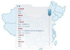 中国地图分布flash
