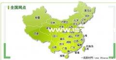 中国各省营销网络flash地图源文件