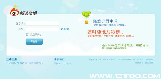 门户网站竞相掀起微博圈地运动